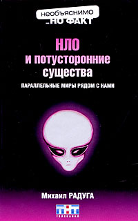 НЛО и потусторонние существа: параллельные миры рядом с нами обложка книги