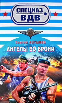 Алтынов С.Е. - Ангелы во брони обложка книги