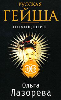 Русская гейша. Похищение обложка книги