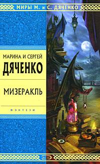 Дяченко М.Ю., Дяченко С.С. - Мизеракль обложка книги