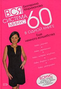 Вся система минус 60 в одной книге. Еще немного волшебства Мириманова Е.В.