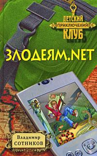 Злодеям.net обложка книги