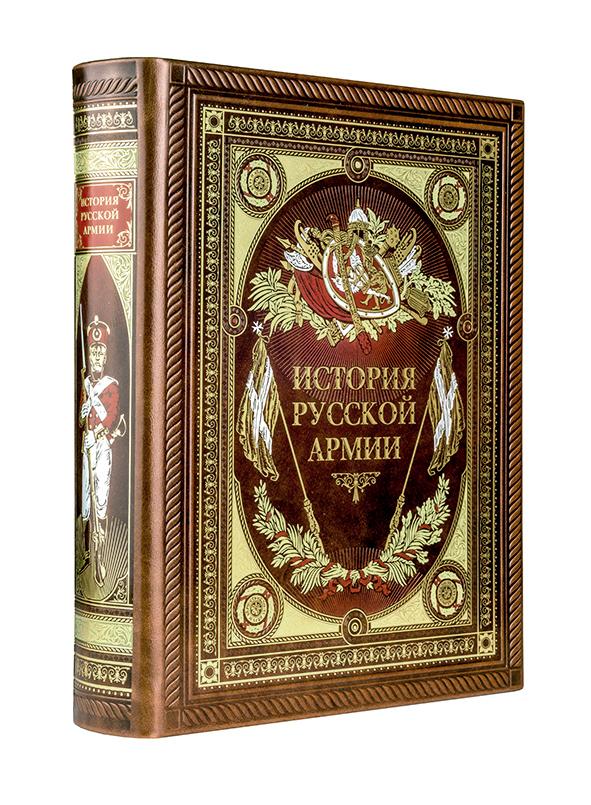 История русской армии  ироды главные представители их династий