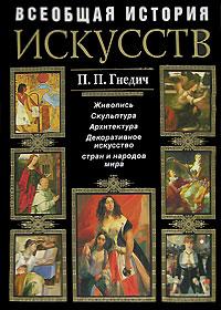 Всеобщая история искусств обложка книги