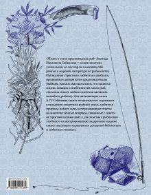 Обложка сзади Жизнь и ловля пресноводных рыб Сабанеев Л.П.