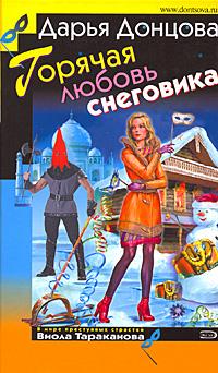 Донцова Д.А. - Горячая любовь снеговика обложка книги
