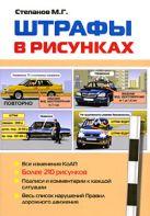 Степанов М. - Штрафы в рисунках' обложка книги