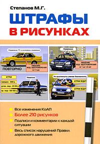 Степанов М. - Штрафы в рисунках обложка книги