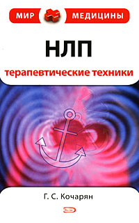 Уикстед Ф. - НЛП: терапевтические техники. 2-изд., испр. и доп. обложка книги