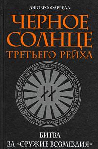 Черное солнце Третьего рейха: Битва за оружие возмездия обложка книги