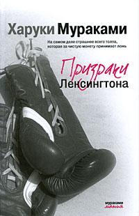 Мураками Х. - Призраки Лексингтона обложка книги