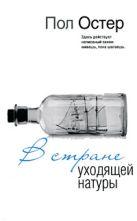Остер П. - В стране уходящей натуры' обложка книги