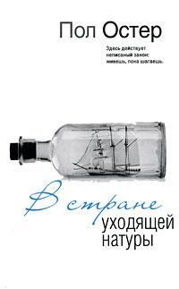 Остер П. - В стране уходящей натуры обложка книги
