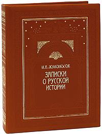 Записки о русской истории обложка книги