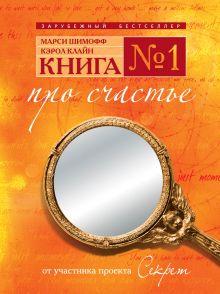 Шимофф М. - Книга № 1. Про счастье. Практическое руководство по обретению счастья обложка книги