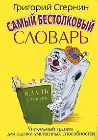 Стернин Г.Е. - Самый бестолковый словарь обложка книги