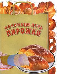 - Начинаем печь пирожки обложка книги