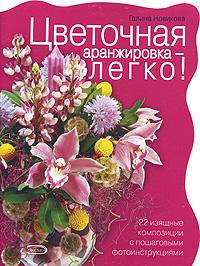 Новикова Г. - Цветочная аранжировка - легко! обложка книги