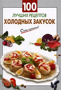 100 лучших рецептов холодных закусок обложка книги