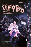 Темное метро. Кн. 1. Страшные тайны