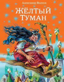Обложка Желтый туман (ил. В. Канивца) (#5) Александр Волков