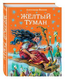 Волков А.М. - Желтый туман обложка книги