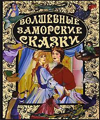 Волшебные заморские сказки