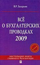 Захарьин В.Р. - Все о бухгалтерских проводках 2009' обложка книги
