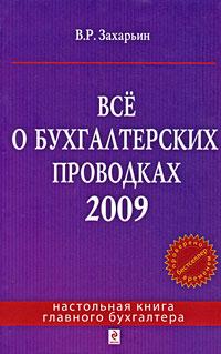 Захарьин В.Р. - Все о бухгалтерских проводках 2009 обложка книги