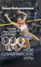 Вайцеховская Е.С. - Мои Олимпийские игры' обложка книги