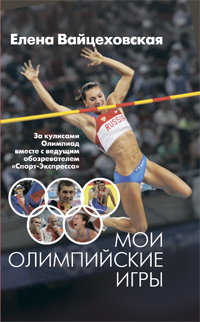Вайцеховская Е.С. - Мои Олимпийские игры обложка книги