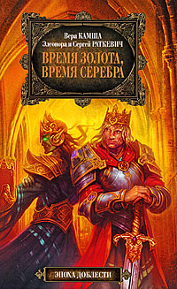 Камша В.В., Раткевич Э.Г., Раткевич С.Н. - Время золота, время серебра обложка книги