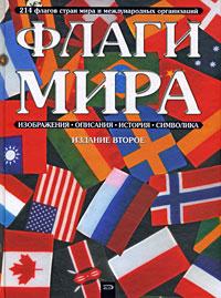 Флаги мира. 2-е изд.
