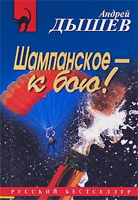 Шампанское - к бою! обложка книги