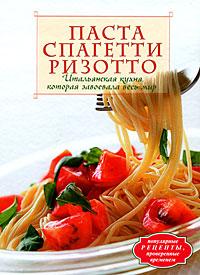 - Паста. Спагетти. Ризотто. Итальянская кухня, которая завоевала весь мир обложка книги