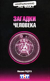 Загадки человека обложка книги