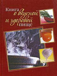 - Книга о вкусной и здоровой пище обложка книги
