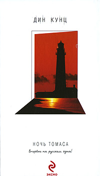 Ночь Томаса обложка книги