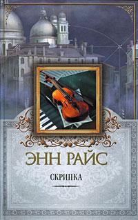 Скрипка обложка книги