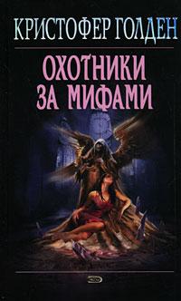 Охотники за мифами обложка книги