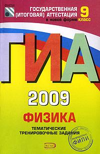 Важеевская Н.Е. и др. - ГИА - 2009. Физика: Тематические тренировочные задания: 9 класс обложка книги