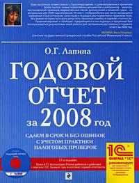 Лапина О.Г. - Годовой отчет за 2008 год: сдаем в срок и без ошибок с учетом практики налоговых проверок. (+CD) обложка книги