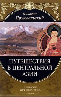Путешествие в Центральную Азию обложка книги