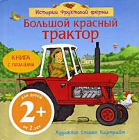 2+ Большой красный трактор