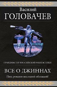 Головачев В.В. - Все о джиннах обложка книги