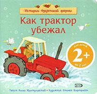 Иолтуховская А.В. - 2+ Как трактор убежал обложка книги