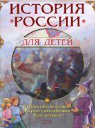 7+ История России для детей. Путешествия во времени. Встречи с волшебником. Приключения
