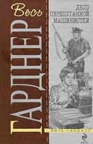 Гарднер Э.С. - Дело перепуганной машинистки' обложка книги