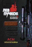 Пучков Л.Н. - Асы скрытой войны' обложка книги