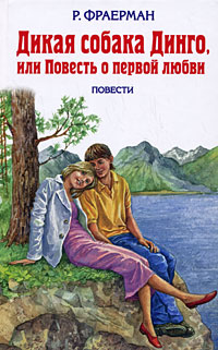 Дикая собака Динго, или Повесть о первой любви обложка книги